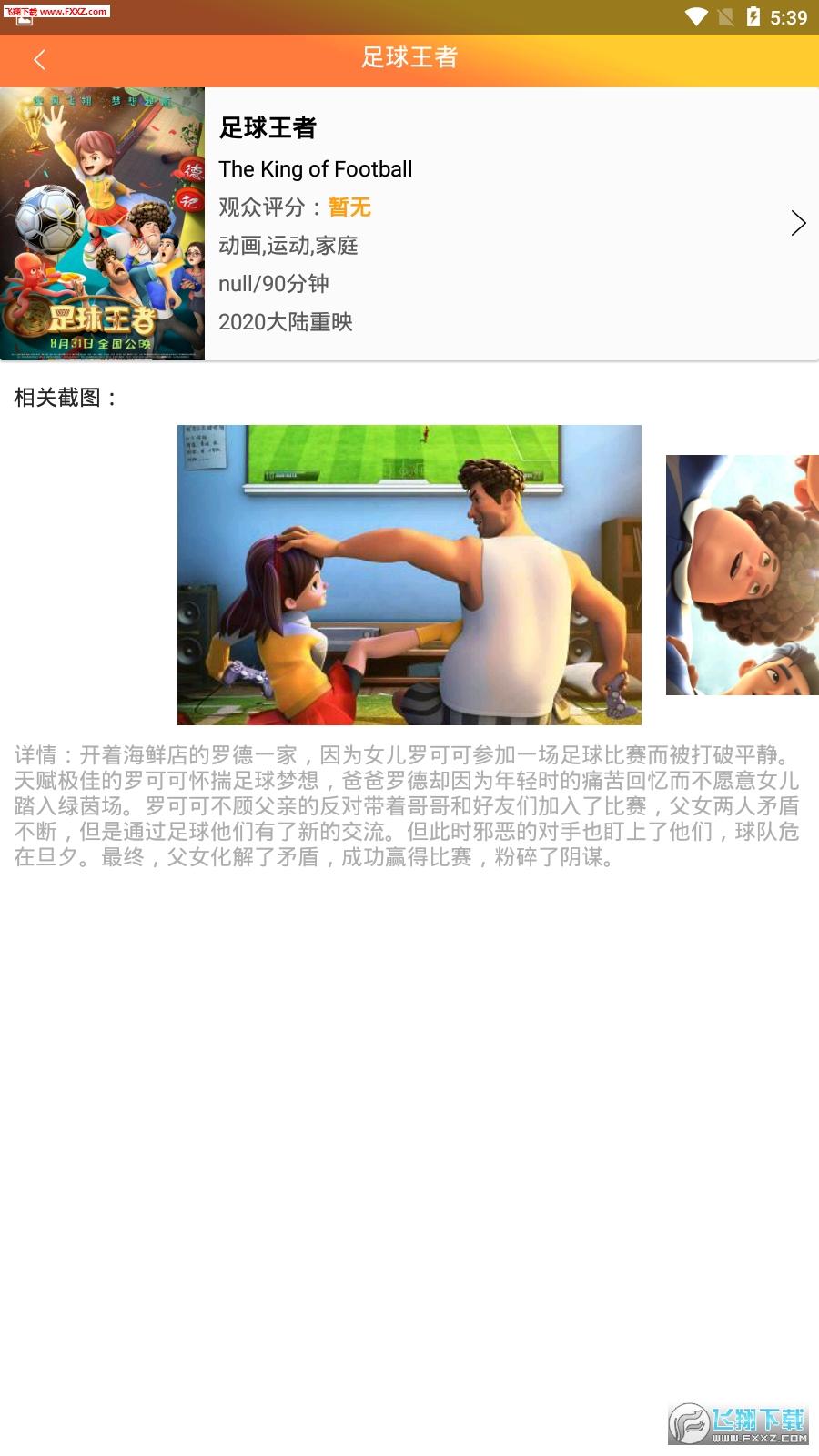 麻花电影网免费app1.0截图1