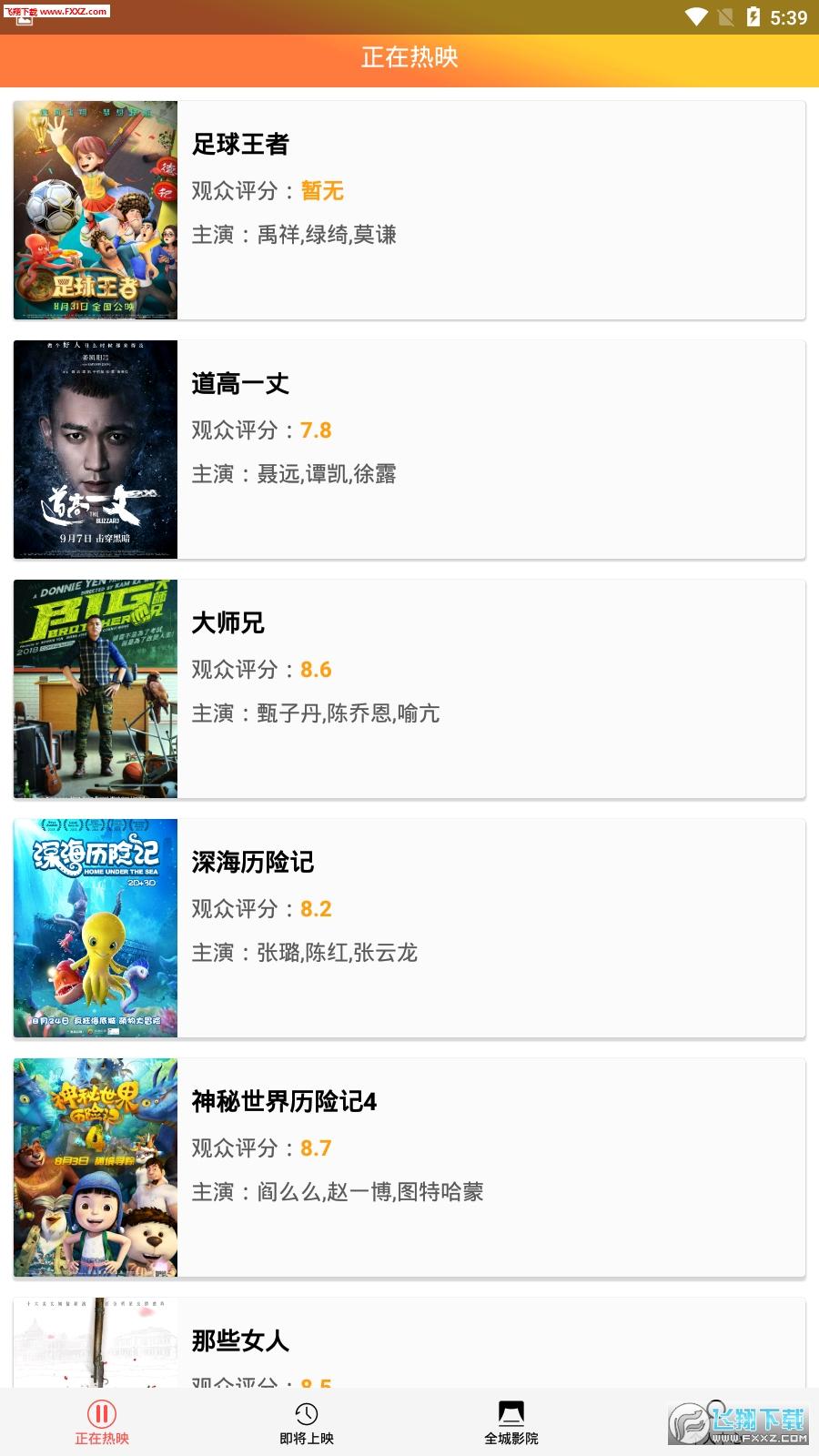 麻花电影网免费app1.0截图2