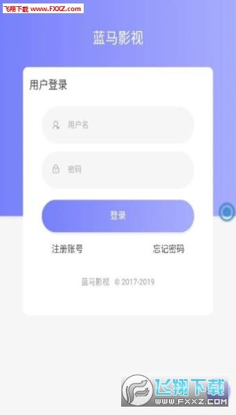 蓝马影视appV1.0.8截图1