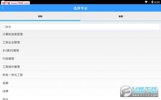 自考友appv3.0.4截图0
