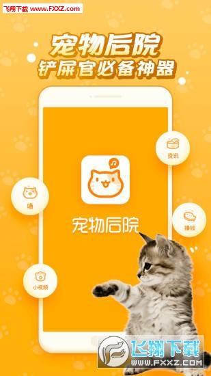 逗猫子app6.6.6.2截图2