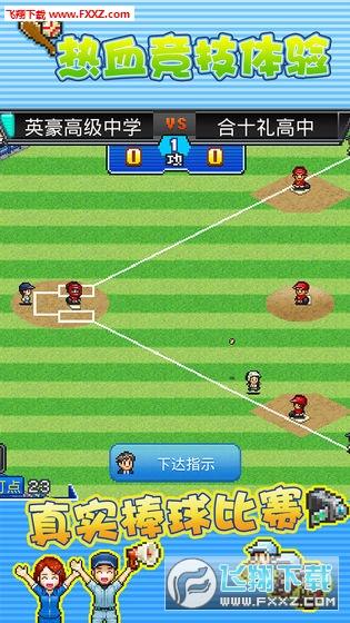 开罗棒球物语破解版中文版v1.00截图1