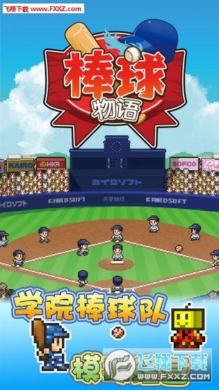 开罗棒球物语破解版中文版v1.00截图2