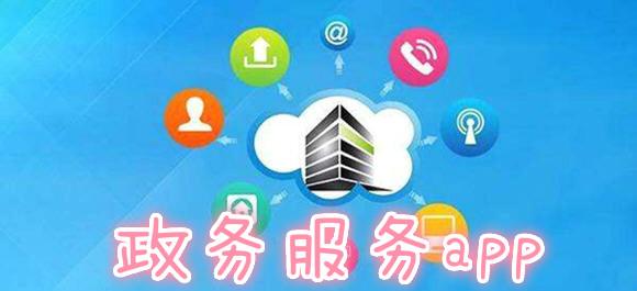 政务服务app有哪些_掌上政务服务软件_政务服务app下载