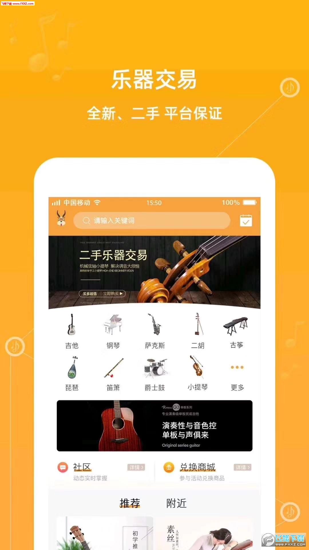 跳乐appv1.0.4截图1