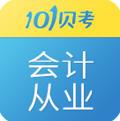 会计从业资格考试安卓版 6.9.2