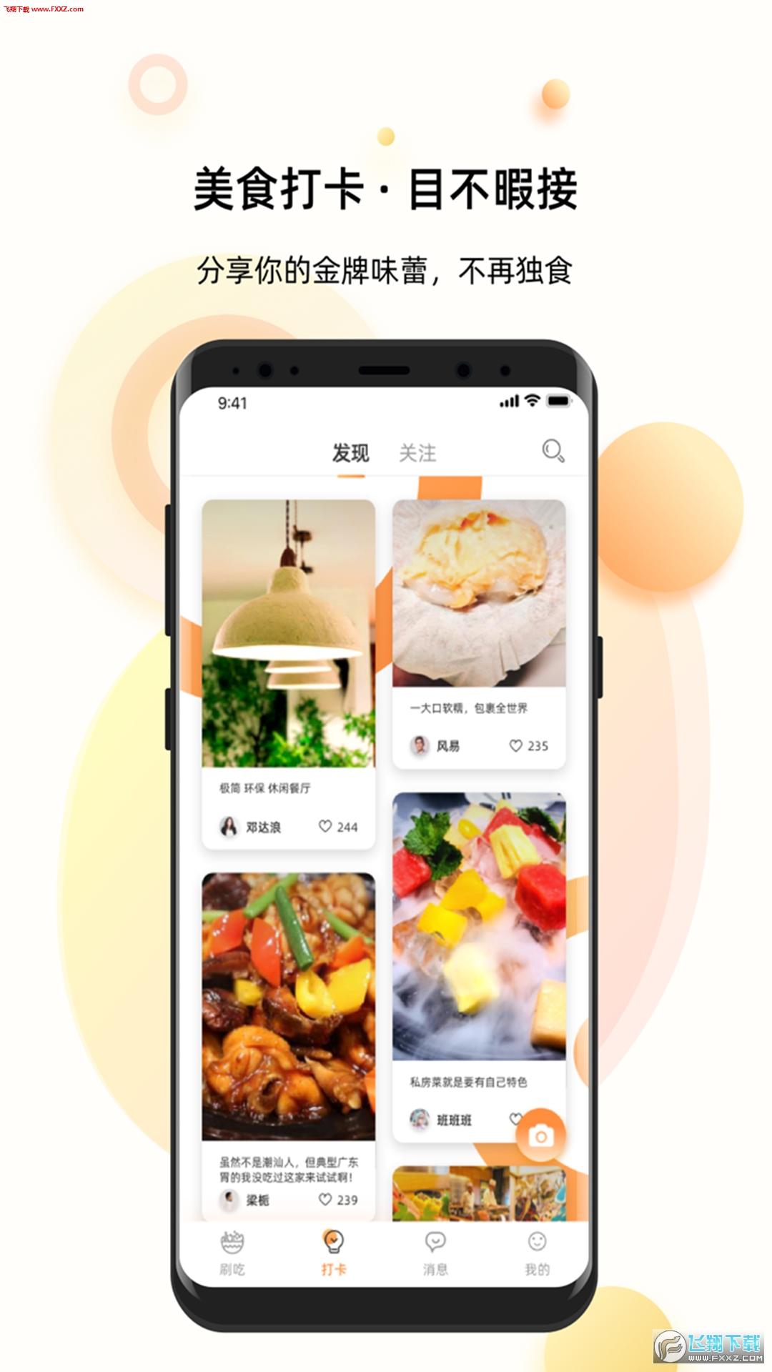 刷吃app手机版2.3.0截图1
