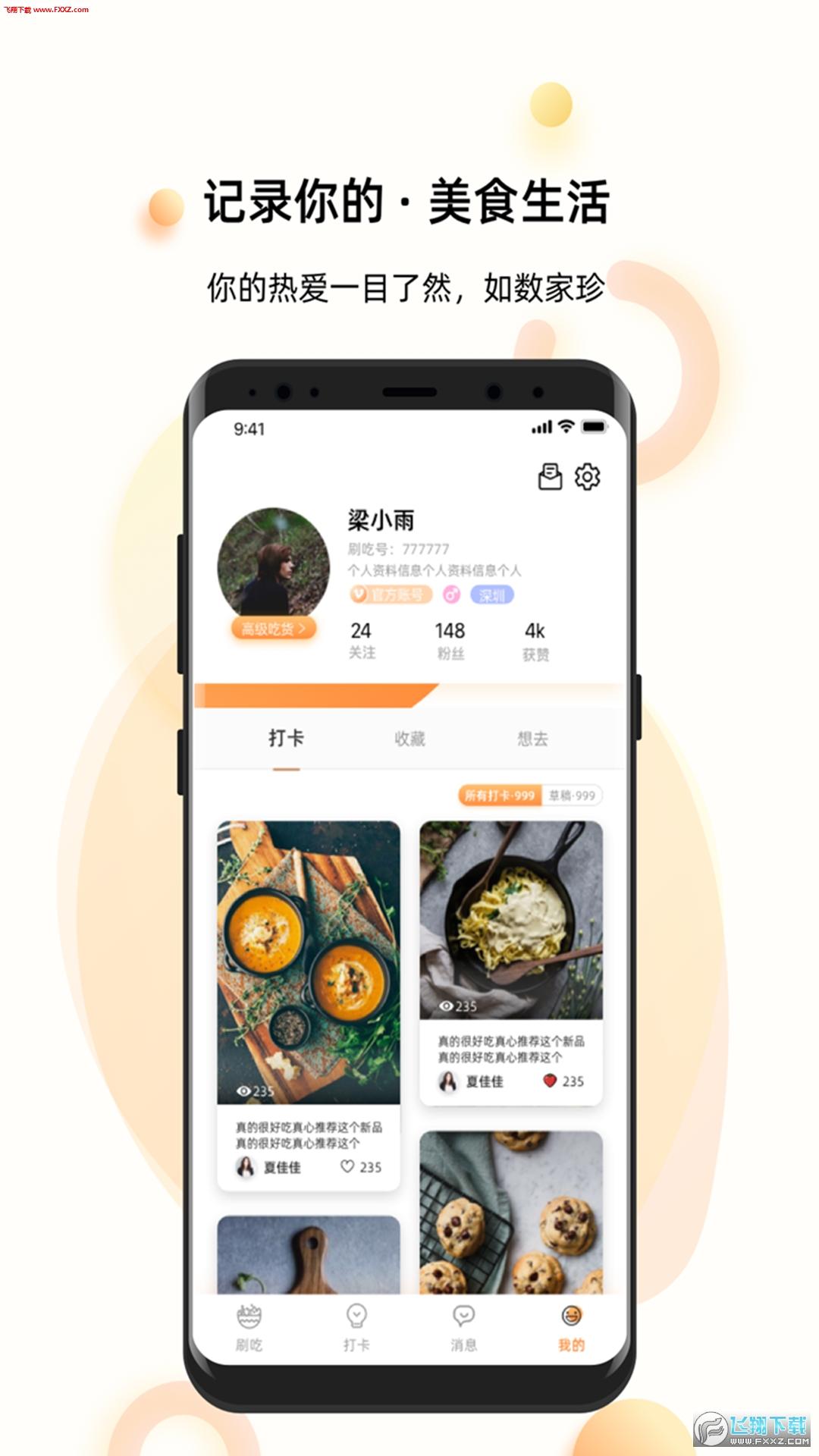 刷吃app手机版2.3.0截图2