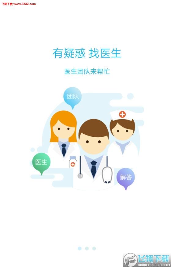 广州健康通app官方版v1.3截图0