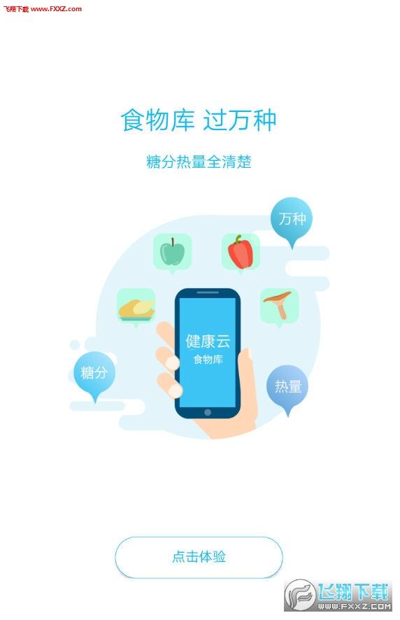 广州健康通app官方版v1.3截图2