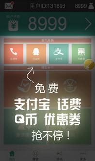 马上赚app官方版v1.0.0截图0