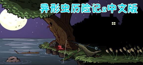 异形虫历险记2中文版_异形虫历险记2手机游戏