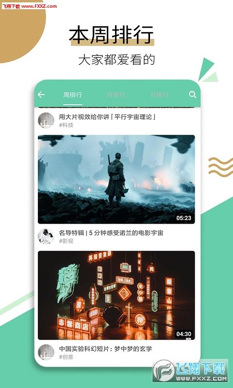 乐看小视频app手机版v1.0截图2