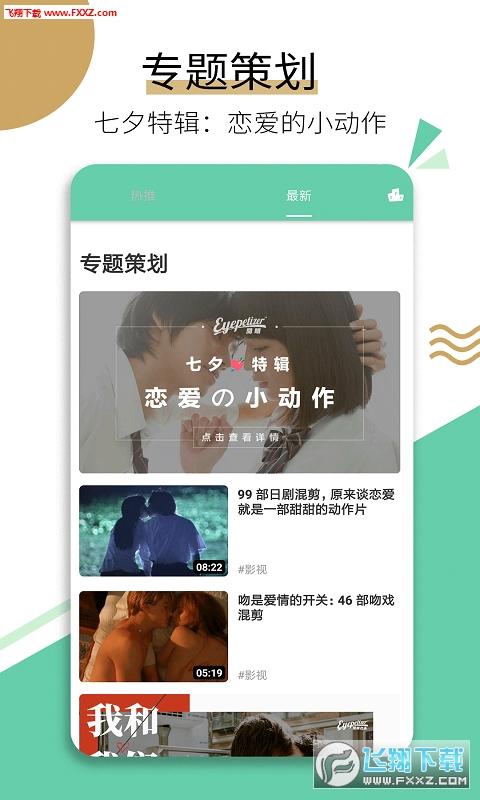 乐看小视频app手机版v1.0截图3