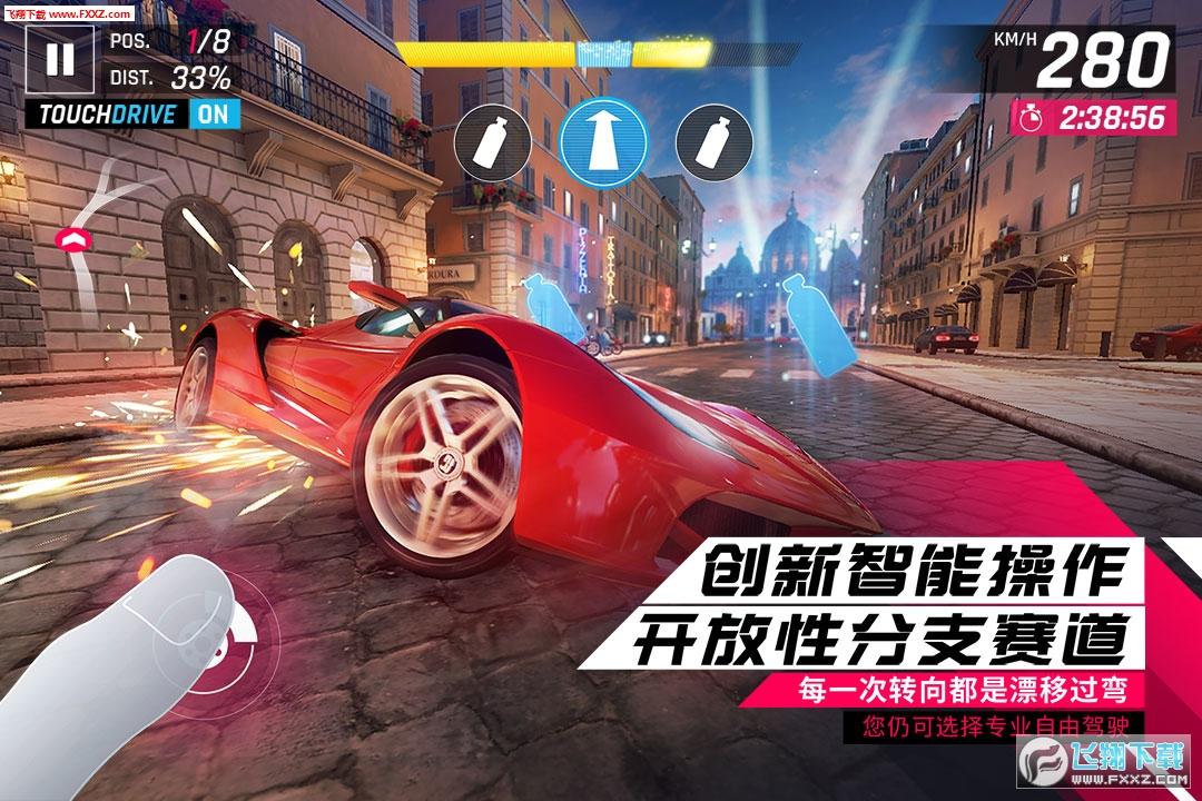 狂野飙车9传奇安卓版1.3.1a截图1