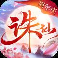 诛仙手游安卓版1.717.2