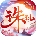 诛仙手游官方正式版v1.0 1.717.1