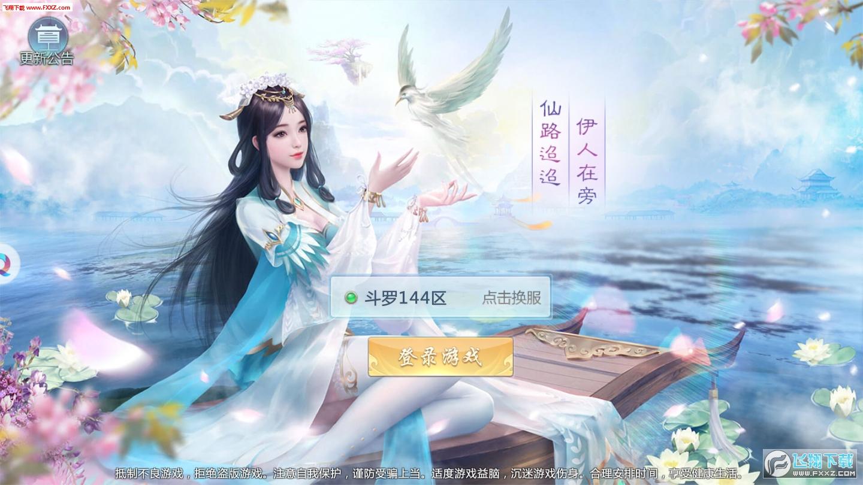 帝殇安卓版v4.3.0截图2