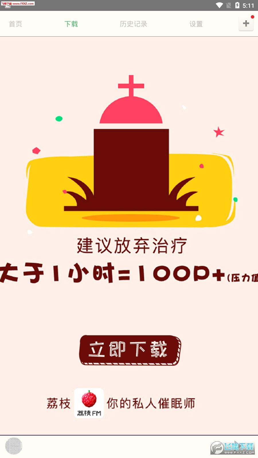 港剧网2019手机版1.0截图0