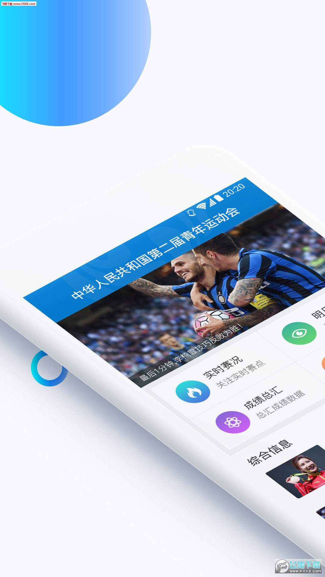 浙江二青会appv1.0.1截图2
