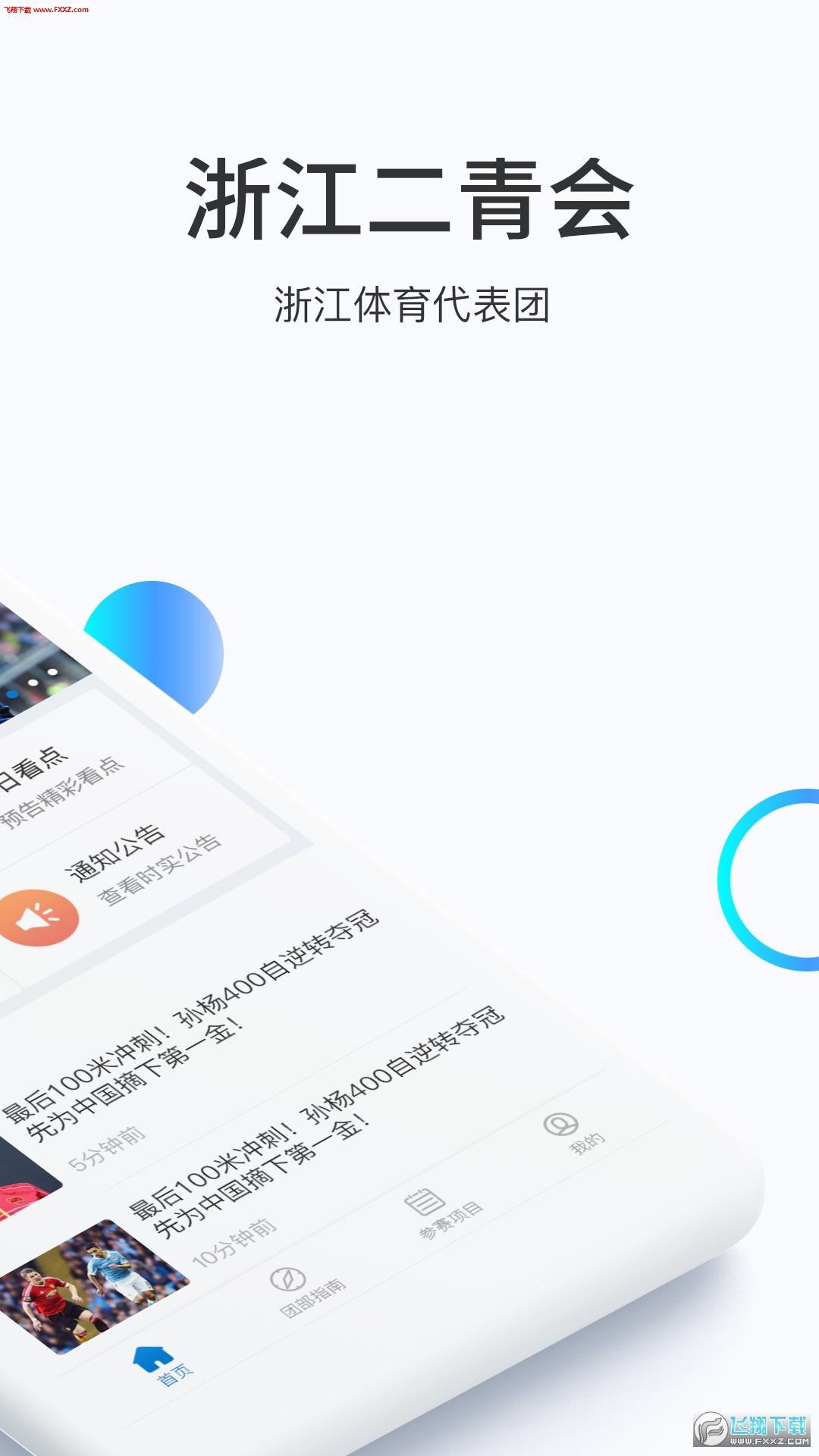 浙江二青会appv1.0.1截图3