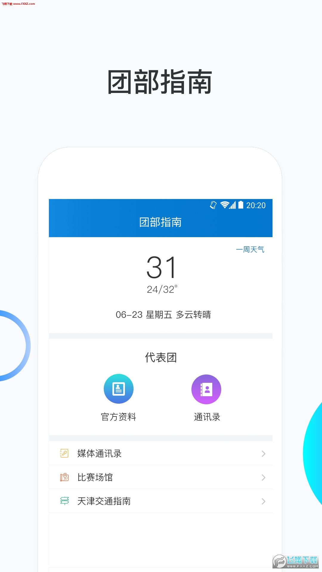 浙江二青会appv1.0.1截图0