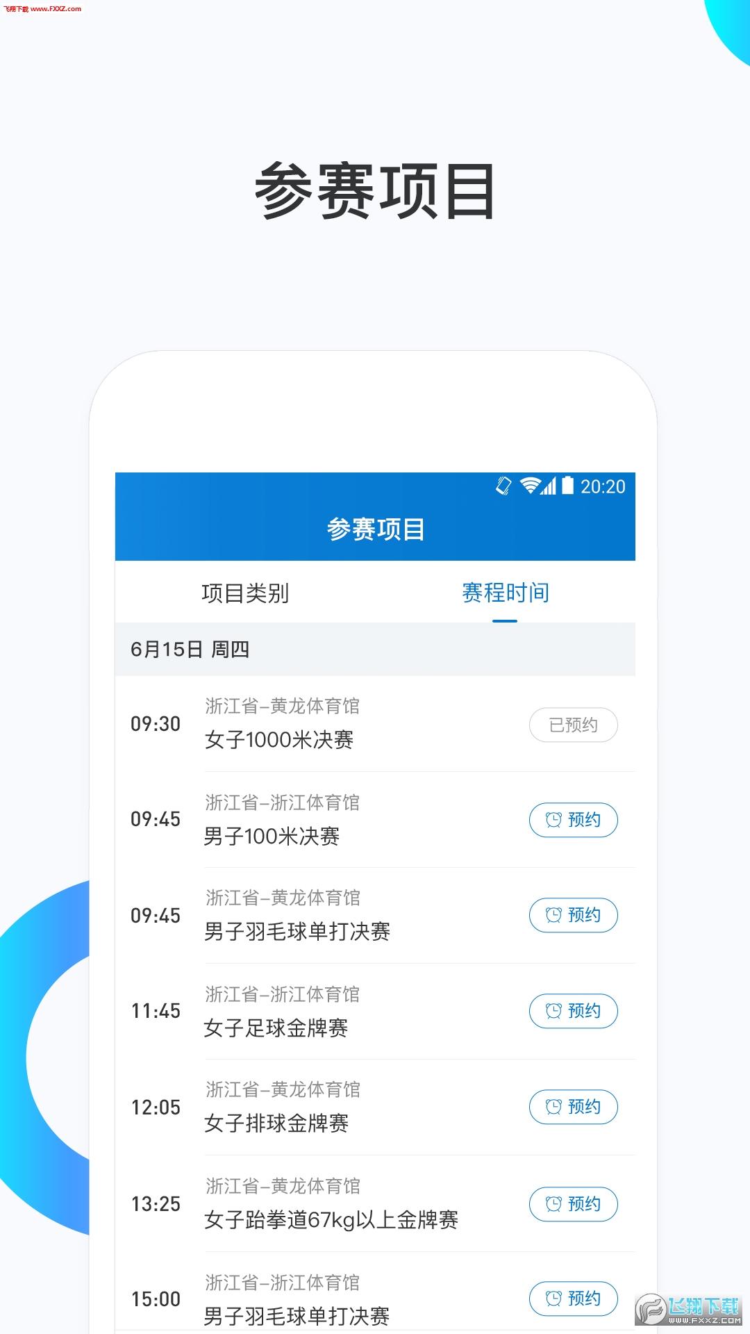 浙江二青会appv1.0.1截图1