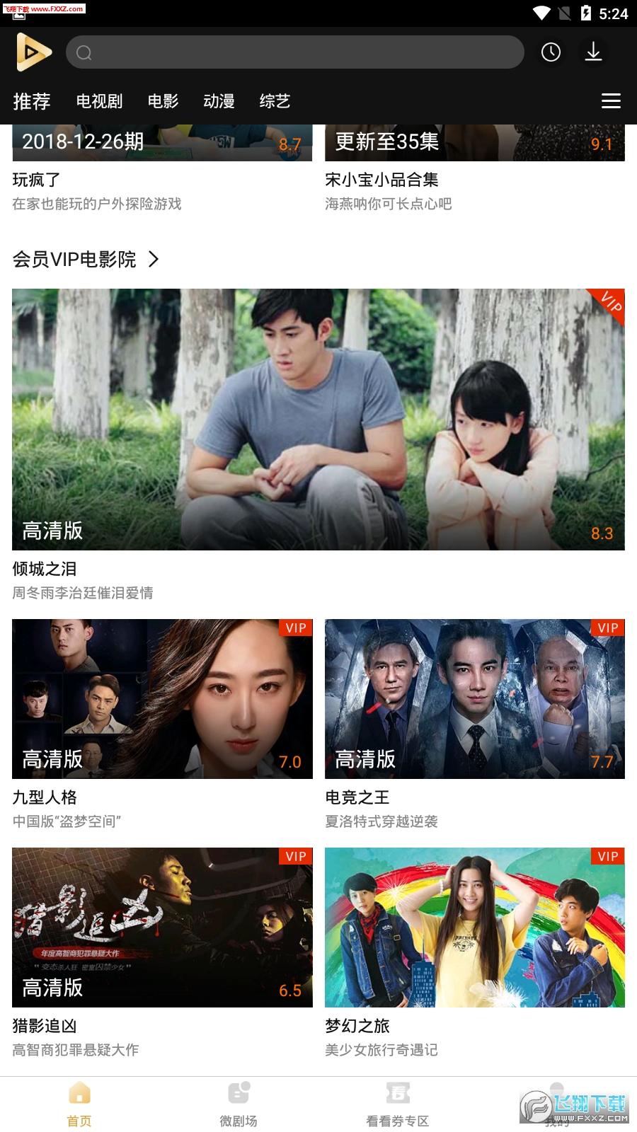 蜜瓜电影网手机在线appv7.0.3.3截图0
