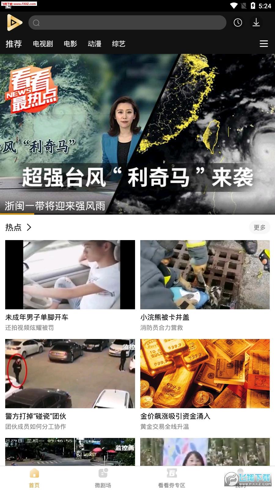 蜜瓜电影网手机在线appv7.0.3.3截图2