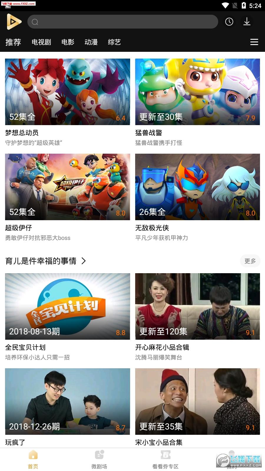 蜜瓜电影网手机在线appv7.0.3.3截图1