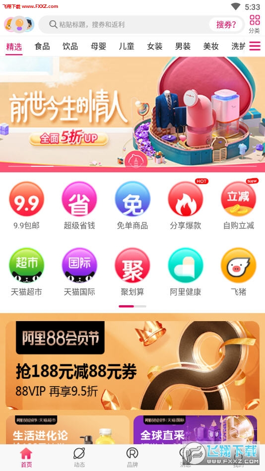 板栗快省app官方版1.5.70截图0