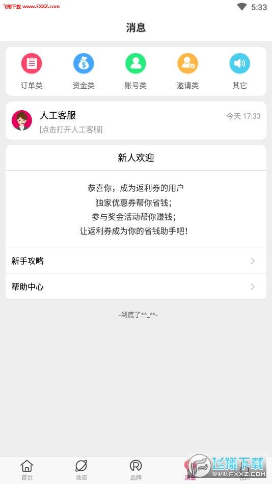 板栗快省app官方版1.5.70截图2