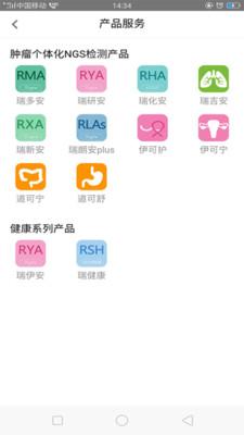 瑞普基因app官方版1.7截图2