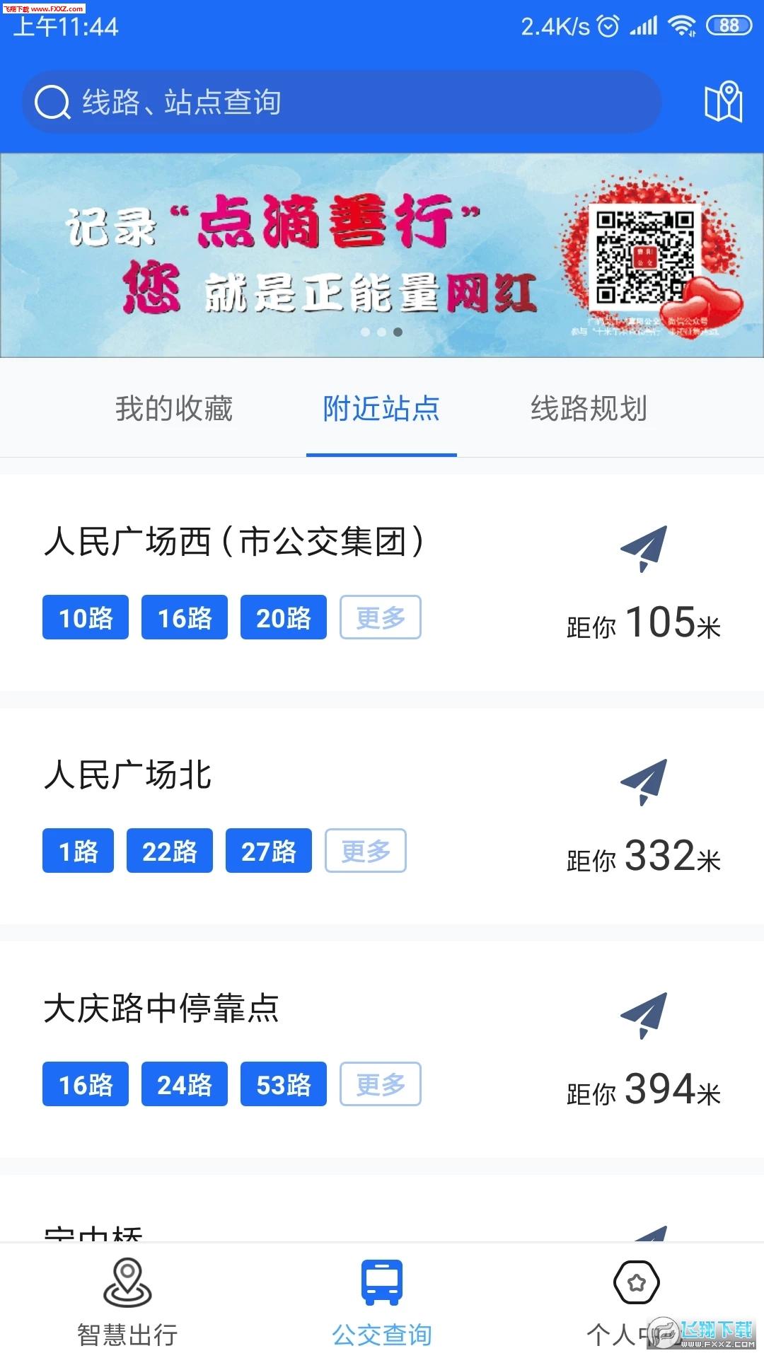 襄阳出行app官方版3.7.4截图0