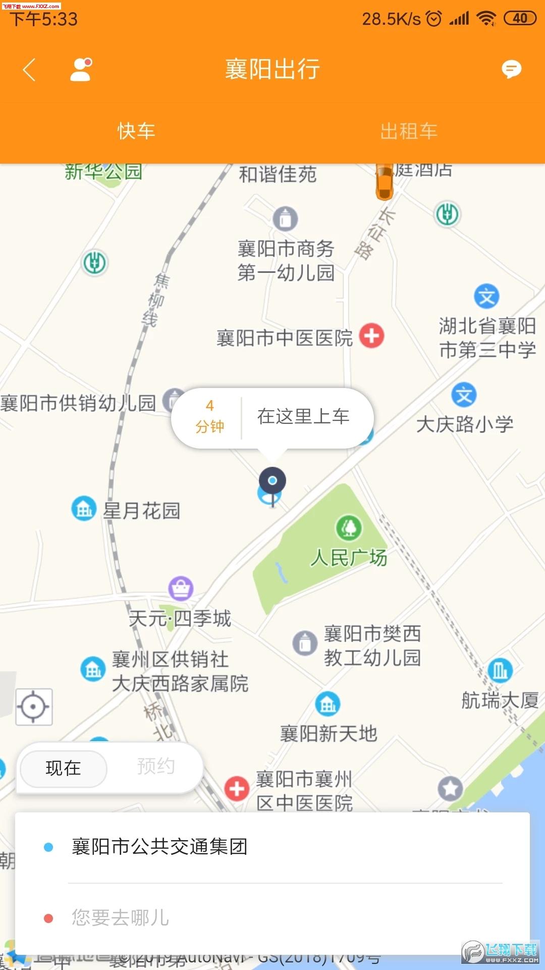 襄阳出行app官方版3.7.4截图1