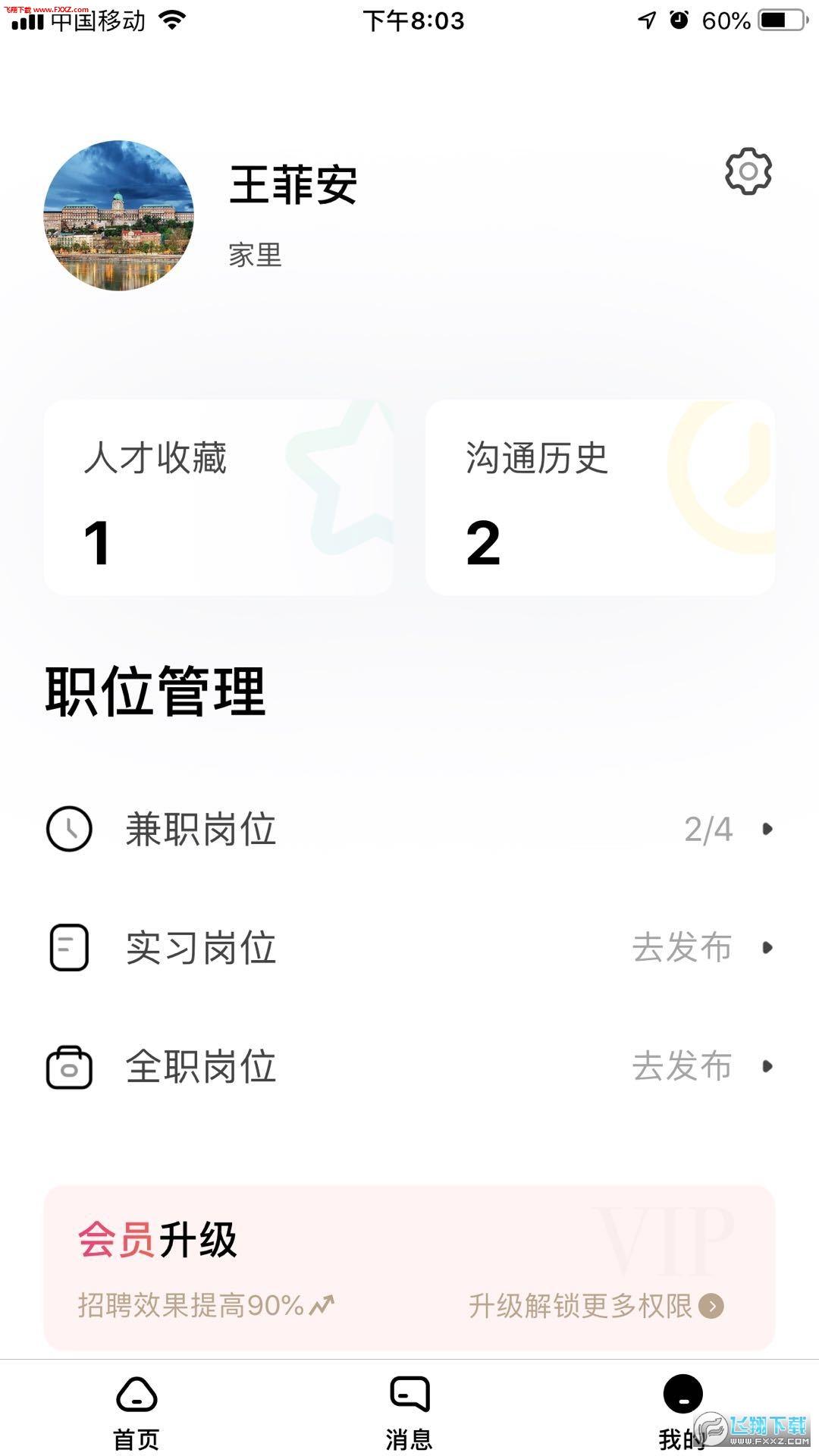 人职初app官方版v1.0截图0