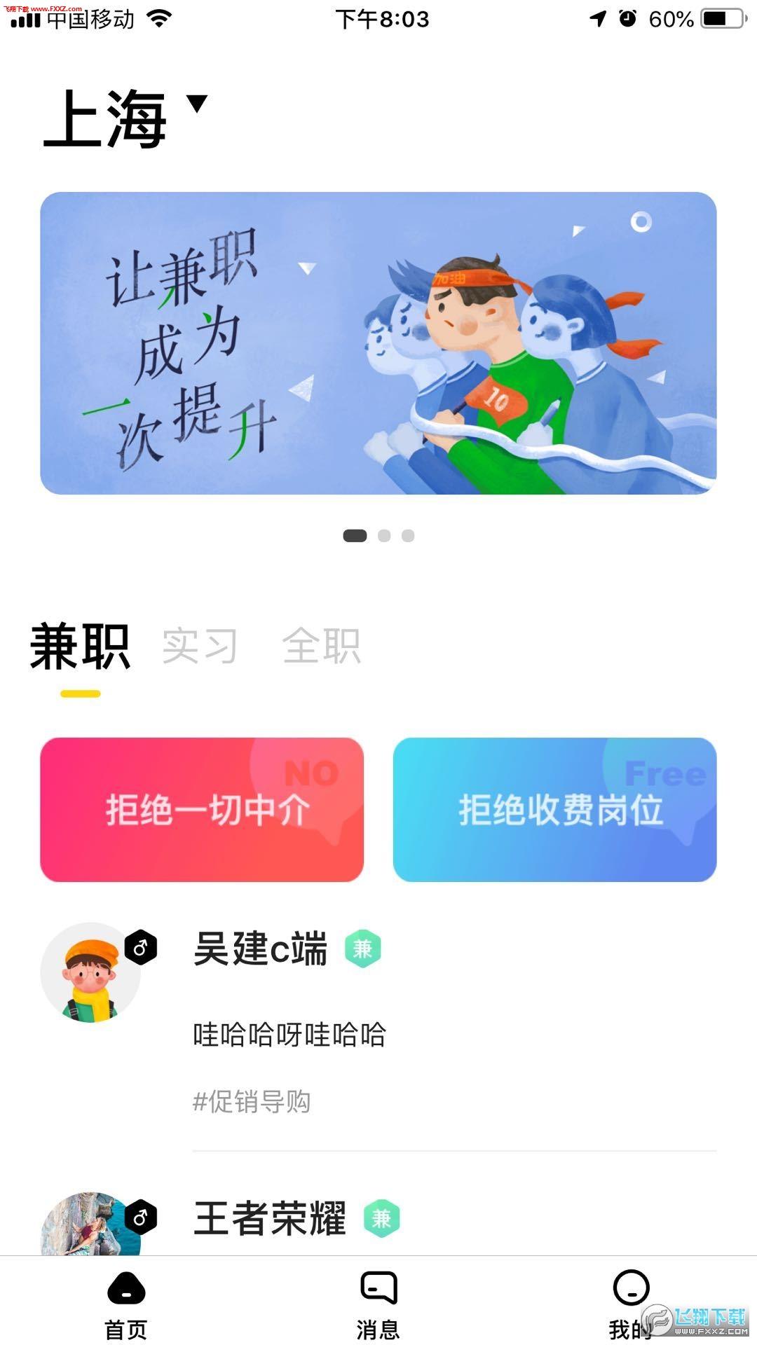 人职初app官方版v1.0截图2