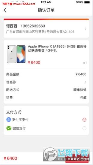 嘎嘎靓appv1.0.4截图1