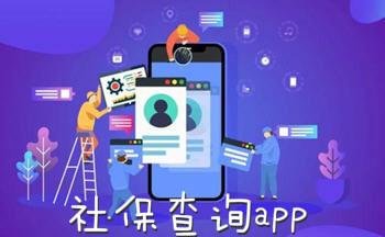 社保查询app