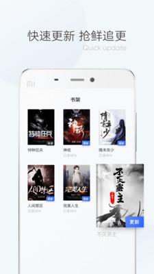 漫读小说极速版app1.2.2截图1