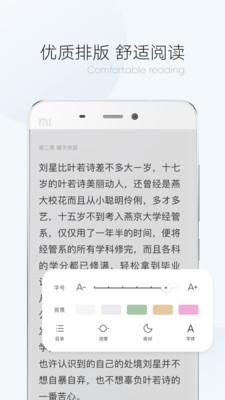 漫读小说极速版app1.2.2截图2