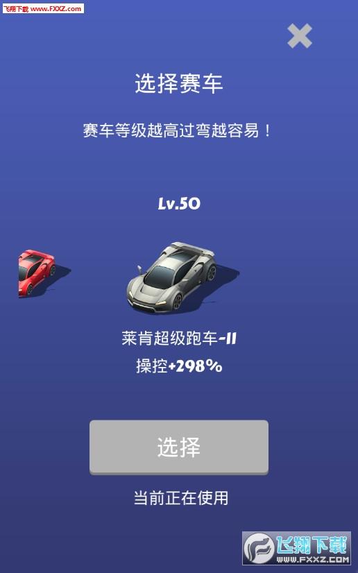全民漂移3d破解版1.2.6截图1