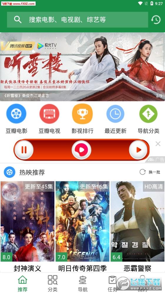 绿点影视app手机版1.2.1截图0