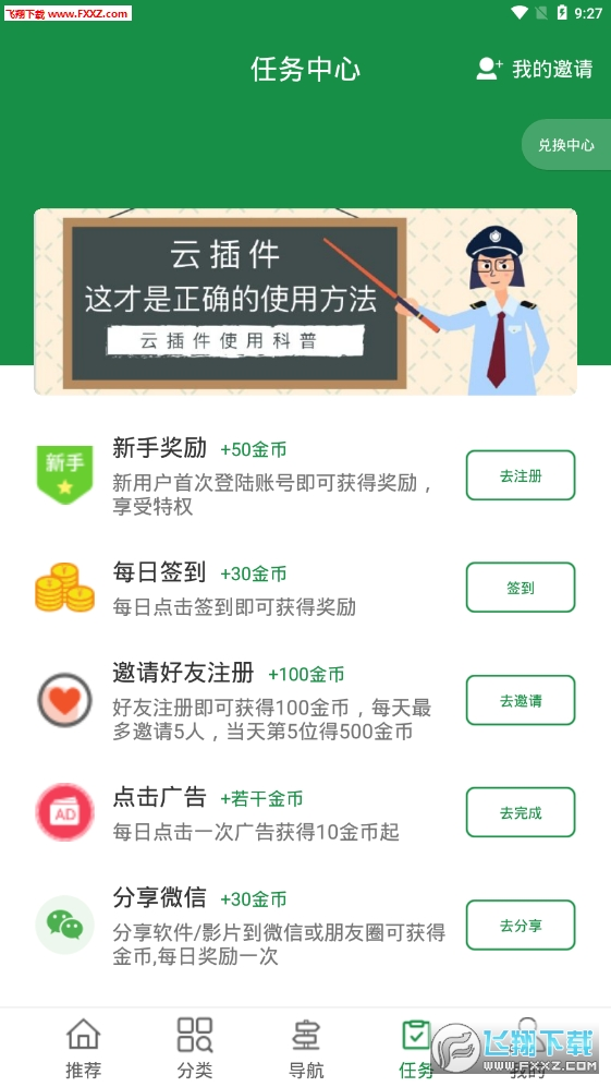 绿点影视app手机版1.2.1截图2