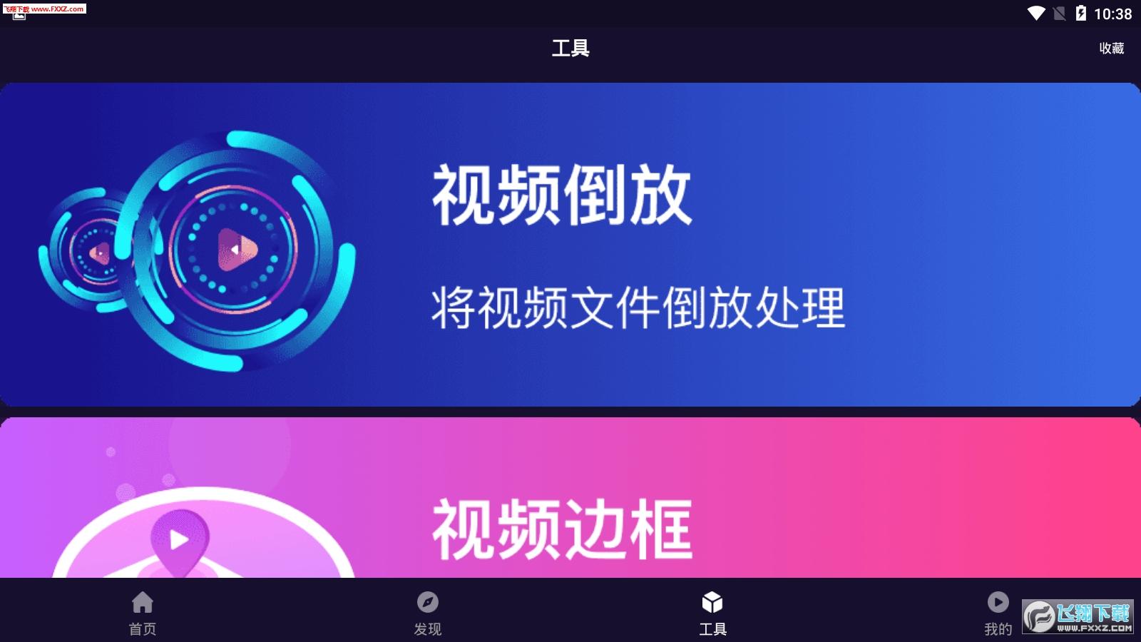 秋葵视频app官方最新版v8.5.7截图0