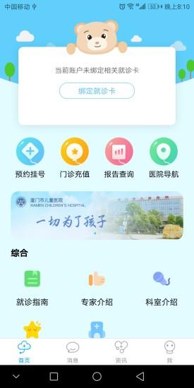 厦门儿童医院app安卓版v2.5.0截图0
