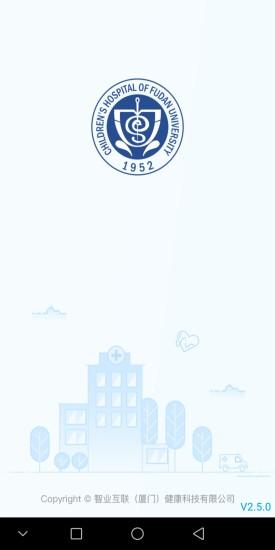 厦门儿童医院app安卓版v2.5.0截图2