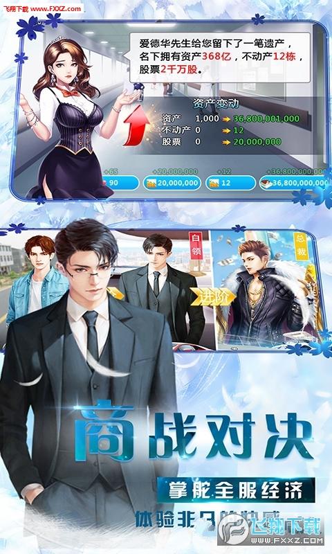 一恋永恒BT版v1.1截图1