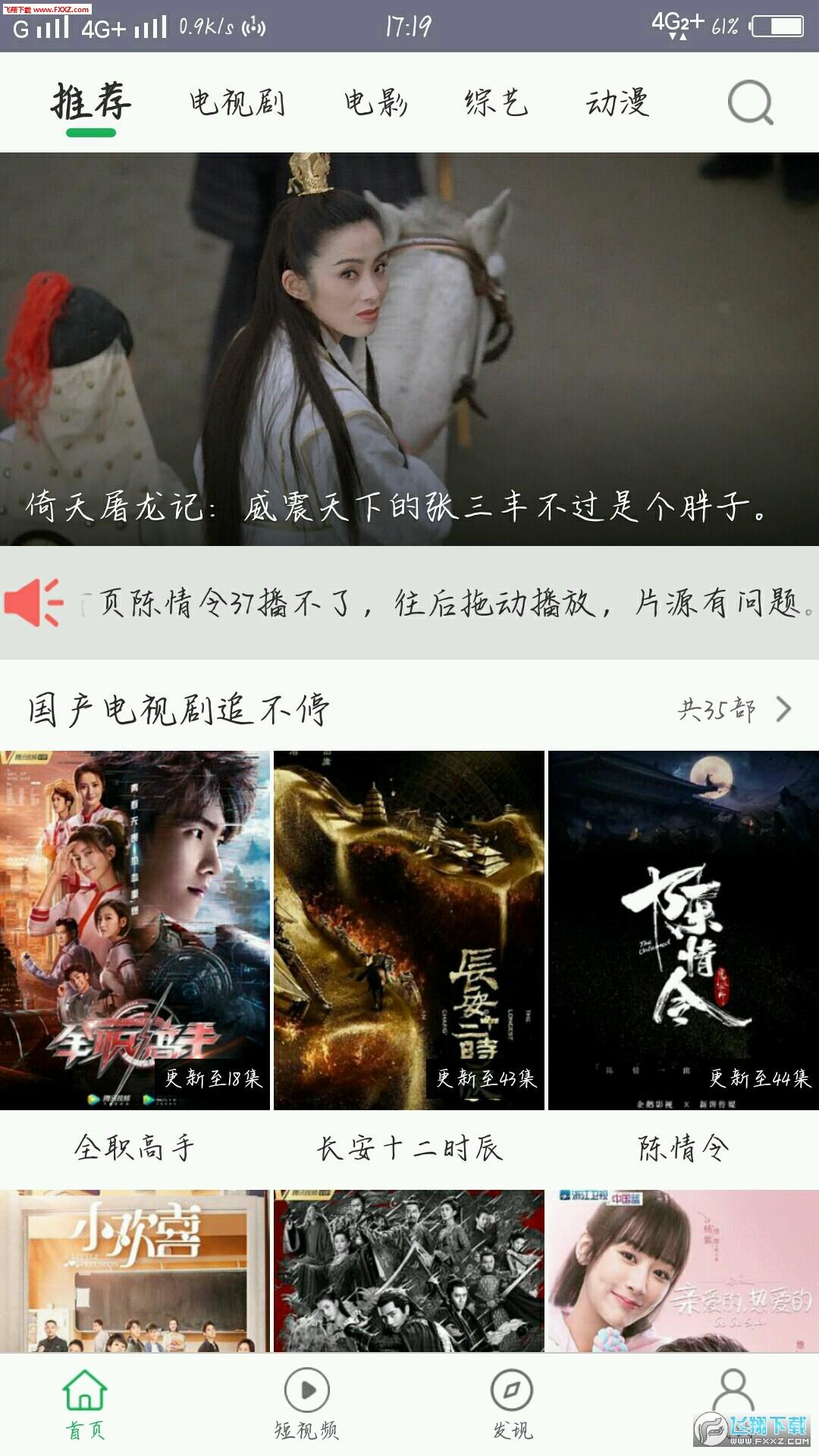 大象视频app院线大片免费看v1.0.3截图0