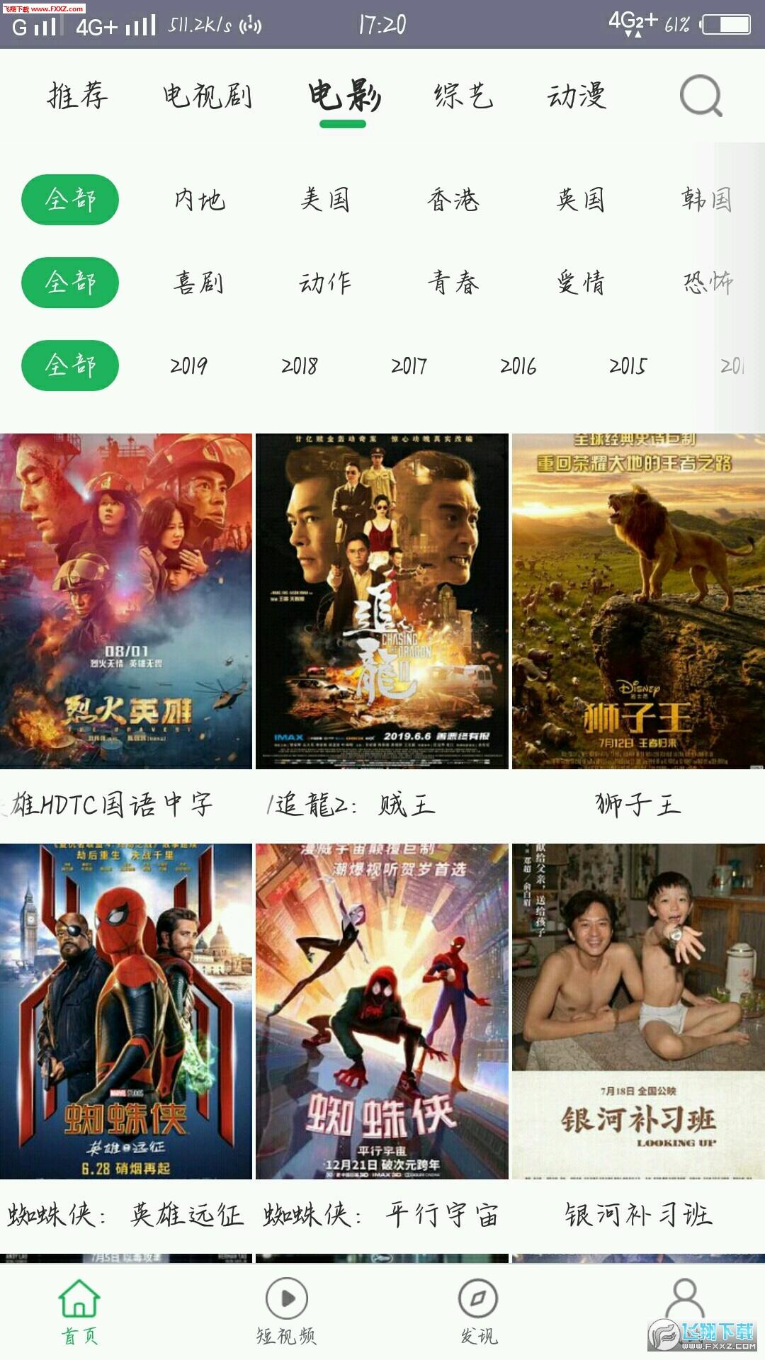 大象视频app院线大片免费看v1.0.3截图2